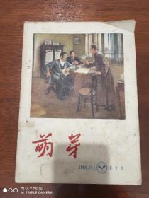 旧刊物收藏   萌芽   1956.7