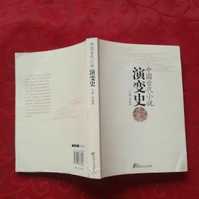 中国古代小说演变史