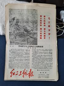 红二三战报(创刊号)及二四五六期