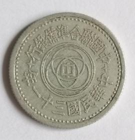 民国钱币三十一年1角硬币