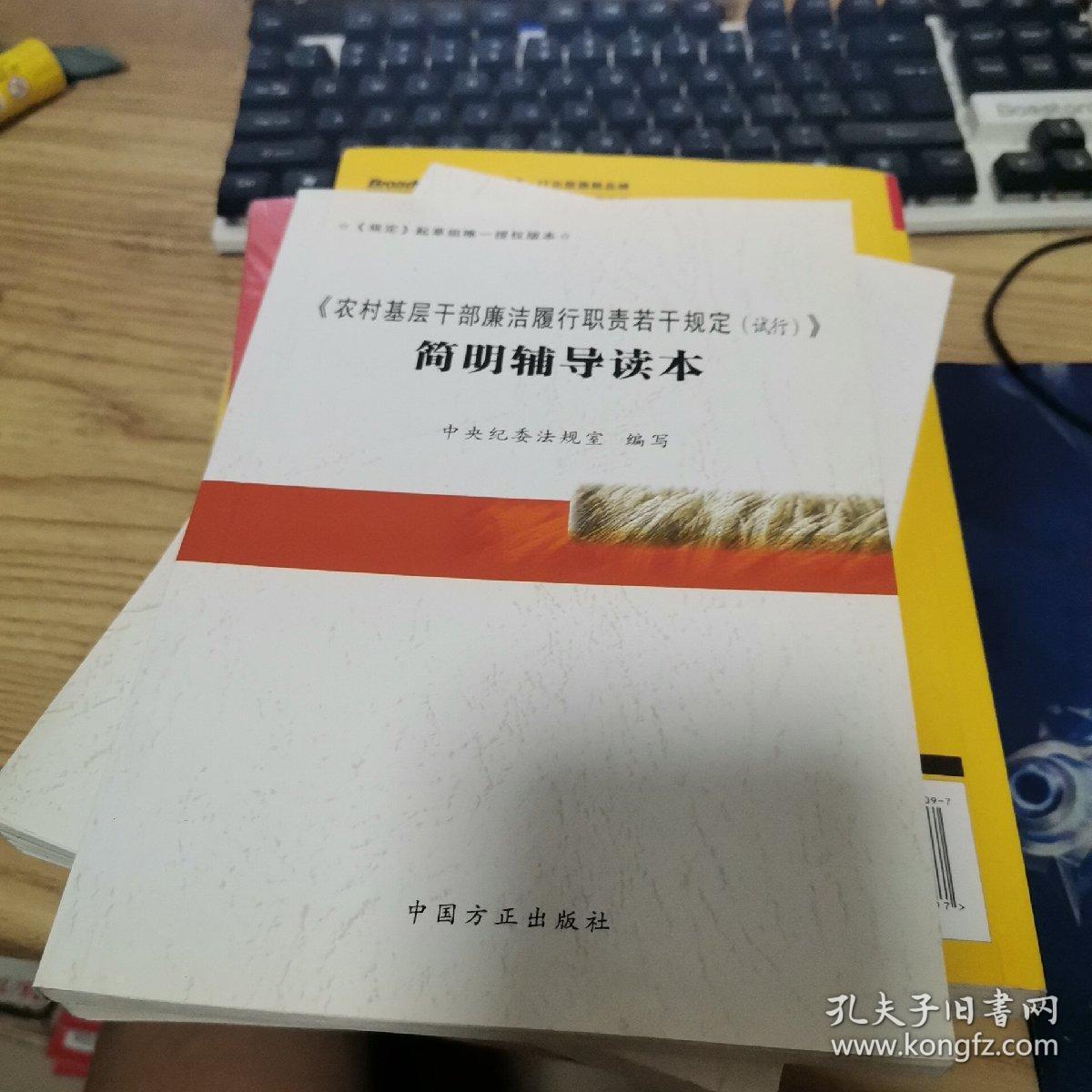 《农村基层干部廉洁履行职责若干规定(试行)》简明辅导读本