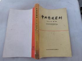 中共党史资料1982年第二辑(正版现货)
