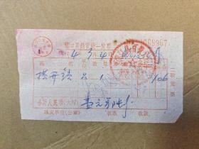 湖口县销货统一发票(横开锁)