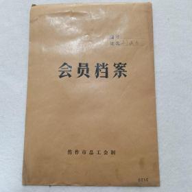 老资料 :1974年档案材料:河南省电建一处工会会员登记表(刘淑云)、电建一处职工直系供养亲属登记表,有档案袋,有毛主席语录