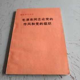 毛泽东同志论党的作风和党的组织