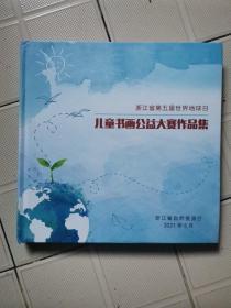 浙江省第五届世界地球日:儿童书画公益大赛作品集