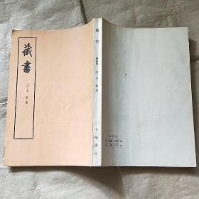 藏书 (第四册)馆藏