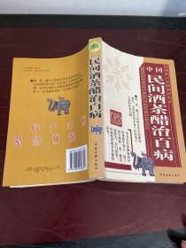中国民间酒茶醋治百病