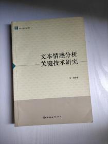 文本情感分析关键技术研究 朱俭  著 中国社会科学出版社