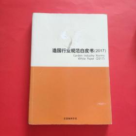 造园行业规范白皮书(2017)