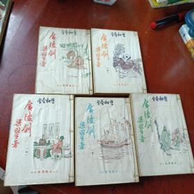 《广陵剑》 (一,三,四,七,八)共5册,原属出租用书,有拉线加固