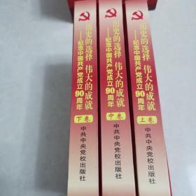 历史的选择,伟大的成就,纪念中国共产党成立90周年上中下卷
