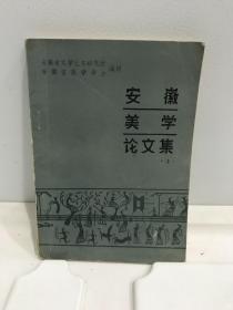 安徽美学论文集(3)
