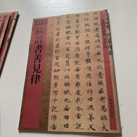 館藏國寶墨跡(47):國詮書善見律