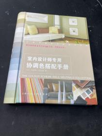 室內設計師專用協調色搭配手冊