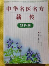 中华名医名方薪传:妇科病