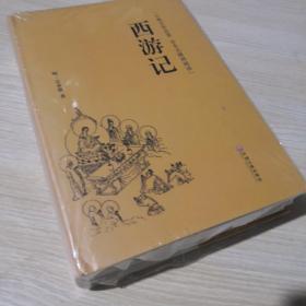 西游记(古典文学名著全本无障碍阅读)