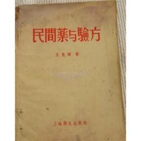 【复印本】民间药与验方 1956年
