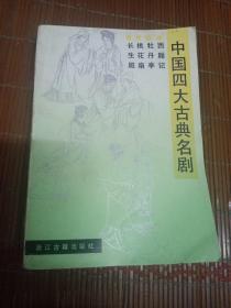 中国古典四大名剧。浙江古籍出版社。
