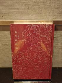 硃订西厢记——奎文萃珍系列