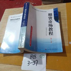 期货市场教程(第八版):全国期货从业人员资格考试用书