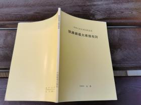 铁路路基大维修规则(2008北京)