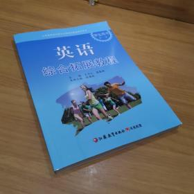 英语综合拓展教程学生用书. 第1册
