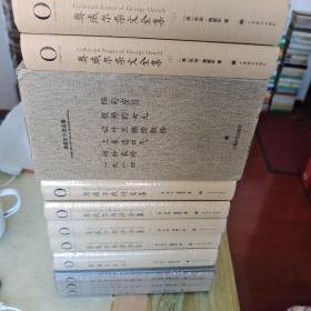 奥威尔全集6种全16册(内页干净未翻阅)