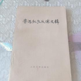 鲁迅皮孔反儒文辑