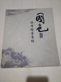 国色:牡丹绘画专辑(菏泽学院美术系)