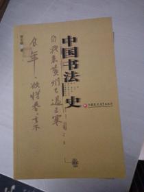 中国书法史(七册全)