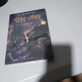 哈利·波特与魔法石??.