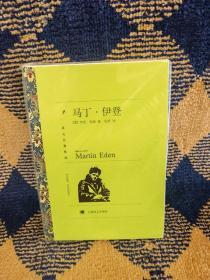 译文名著精选:马丁·伊登