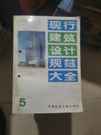 现行建筑设计规范大全5