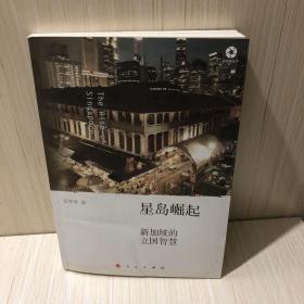 星岛崛起:新加坡的立国智慧