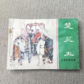 楚灵王 连环画