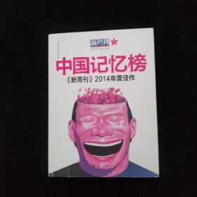 中国记忆榜 新周刊2014年度佳作 一版一印