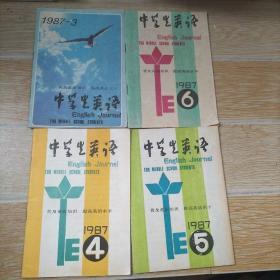 中学生英语1987年3-6期 4本合售