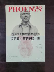 不死鸟:诺尔曼·白求恩的一生