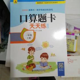 小红帆·口算题卡天天练一年级初级版(套装共2册)