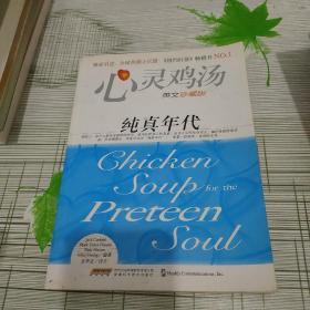 心灵鸡汤:纯真年代(英文珍藏版)
