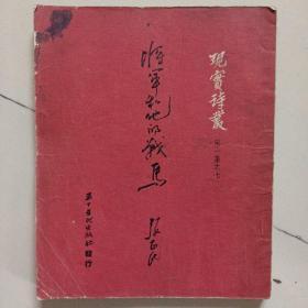著名作家 诗人  张志民签名【 将军和他的战马 】现实诗丛 第一集之七 1951年初版