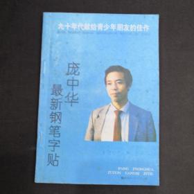 庞中华 最新钢笔字帖