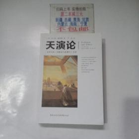 天演论——及其母本《进化论与伦理学》全译