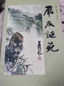 虎友谜苑(第十二期)灯谜书