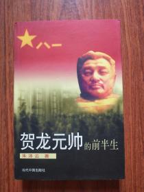 贺龙元帅的前半生