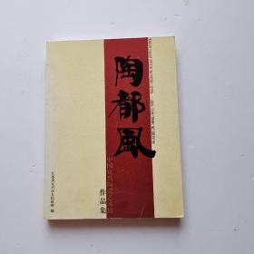 陶都风 中国宜兴陶瓷艺术展作品集