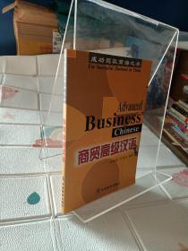 商贸高级汉语