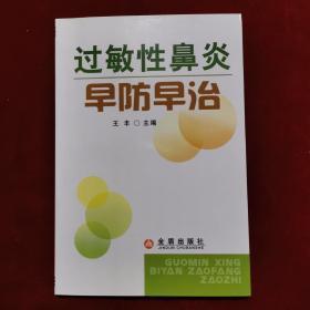 2012年《过敏性鼻炎早防早治》(1版2印)王丰 主编,金盾出版社