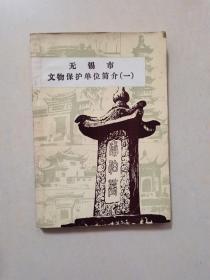 无锡市文物保护单位简介(一)